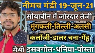 नीमच मंडी का भाव 19-06-21 , Mandi Rate, Nimach mandi bhav, nimach mandi ka bhav in hindi 2021
