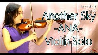 全日空搭乗曲~another sky~ana葉加瀬太郎【violin solo】【violinist yuriko】