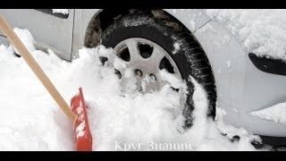 видео Как самостоятельно выехать из колеи и снежного плена