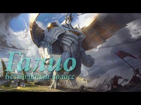 видео: Обзор чемпиона: Галио | league of legends galio rework