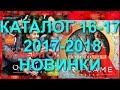 ОРИФЛЕЙМ КАТАЛОГ 16-17|2017-2018|НОВОГОДНИЕ НОВИНКИ|БУДУЩИЕ НОВИНКИ|НОВОГОДНИЙ CATALOG 17|CATALOG 16