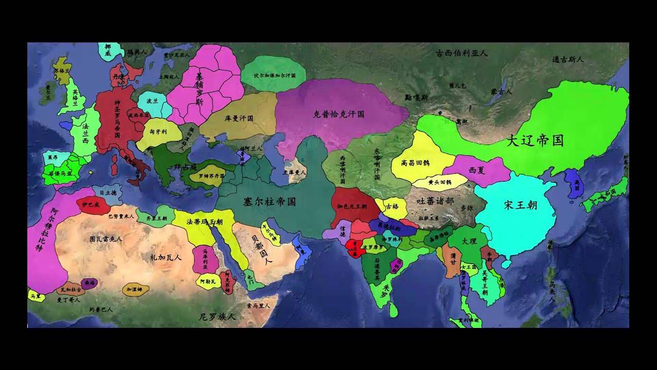 世界文明发展史 第三版