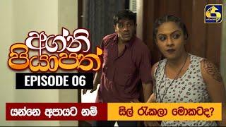 Agni Piyapath Episode 06 || අග්නි පියාපත්  ||  17th August 2020 Thumbnail
