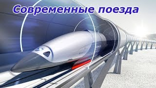 Современные поезда  Видео про поезда для детей  В хорошем качестве Новинки 2019