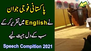 Pakistan Army DSF Soldier Speech In English    English Speech Competition 2021