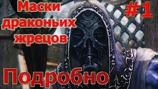 Skyrim- Маски драконьих жрецов. Где достать в подробностях#1
