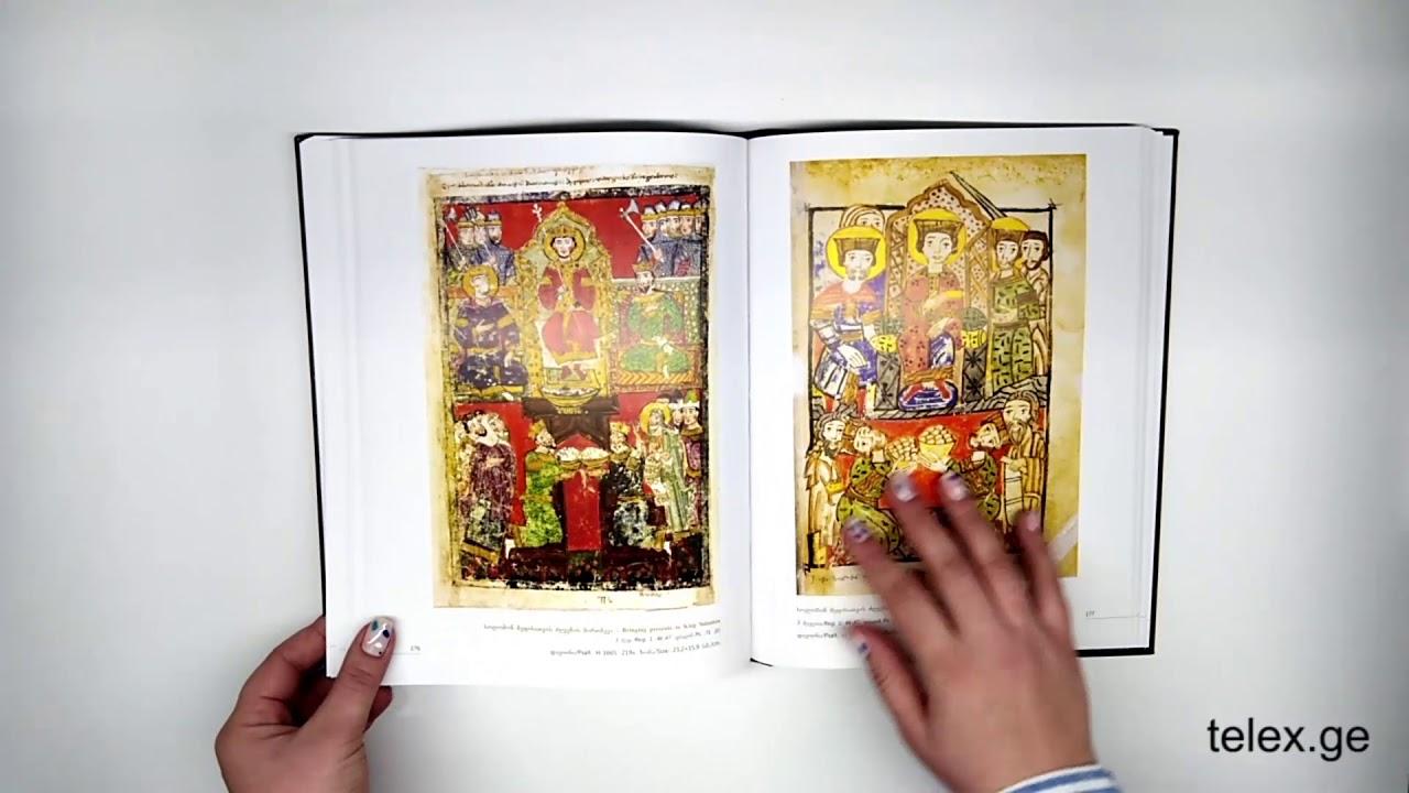 ძველი აღთქმის მინიატურები ქართულ ხელნაწერებში