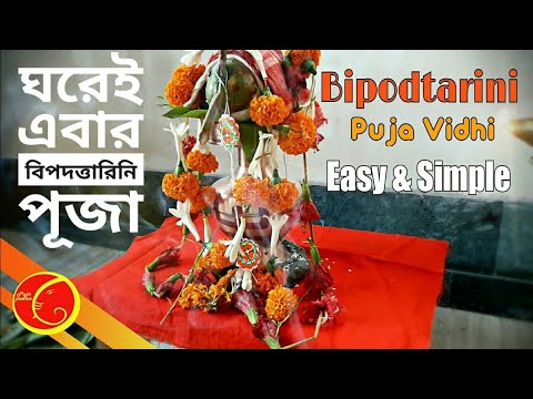 Bipodtarini Puja Vidhi And Mantra Easy And Simple | Ghat Stapana Vidhi Easy And Simple | Bipodtarini