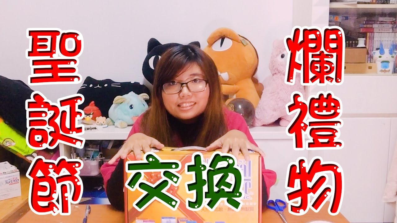 【貓樂】聖誕節:爛禮物交換大賽 - YouTube