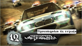 Прохождение на стриме   Need for Speed: Most Wanted (2005)   Часть 12  