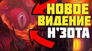 НОВОЕ ВИДЕНИЕ Н'ЗОТА 🔥  Battle for Azeroth