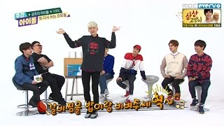 Video 주간아이돌 - (Weekly Idol EP.227) 빅스 VIXX Hyuk&LEO sing 'Ultimate Muscle OST - Rice and Cow song' download MP3, 3GP, MP4, WEBM, AVI, FLV Juli 2018