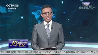 《热线12》 20190827  CCTV社会与法