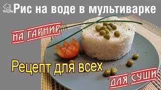 ИДЕАЛЬНЫЙ ГАРНИР! Вкусный рис в мультиварке redmond, как сварить рис на гарнир или для суши на воде