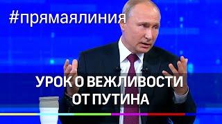 Урок о вежливости от Путина. Прямая Линия 2019