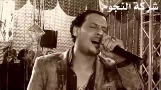 حشوم مصر تامر النزهى والمحترم شريف الغمراوى وشركة النجوم للتصوير والليزر وتجهيز الحفلات