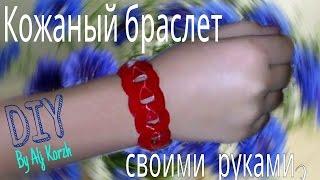 """""""Кожаный"""" браслет своими руками DIY (by Alj Korzh)"""
