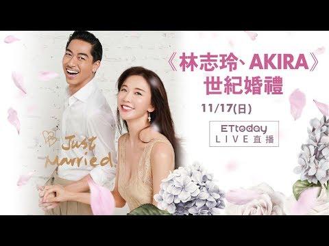 11/17 林志玲 AKIRA 臺南世紀婚禮晚宴直擊 - YouTube