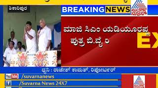 BS Yeddyurappa Started Campaigning For His Son In Shimoga By-Poll