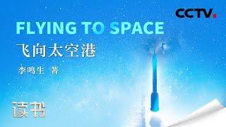 《读书》 20191013 李鸣生 《飞向太空港》 飞向太空港| CCTV科教