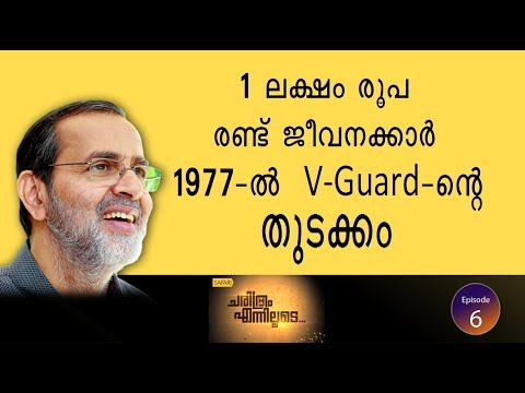 Rs.1 lakh, 2 Workers... The beginning of V-Guard in 1977 - Kochouseph Chittilappilly