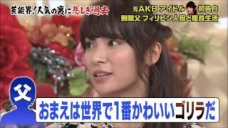 元AKB48の秋元才加さんは、2年前まで、壮絶極貧生活を送っていたこと...