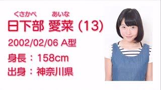 NGT48  日下部 愛菜 (AINA KUSAKABE) プロフィール映像 / NGT48[公式]