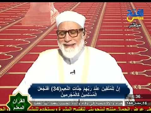 الفتح للقرآن الكريم:القرآن المعلم | سورة القلم | الآيات 17 - 42
