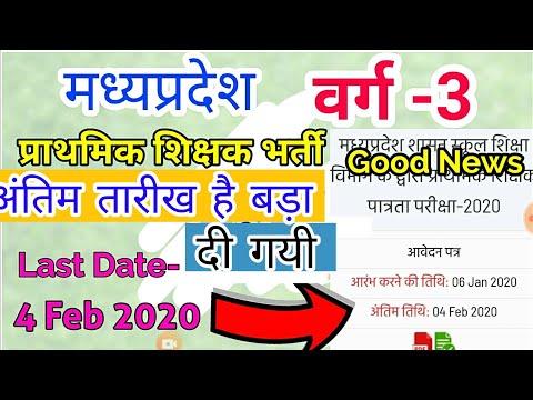 MP Varg 3 Date Extended | Primary Teacher Form Last Date Increase | MP Varg 3 2020 Form Kaise Bhare