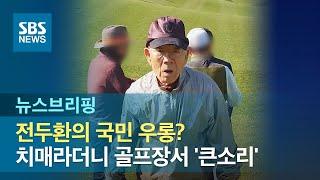 전두환의 국민 우롱?…치매라더니 골프장서