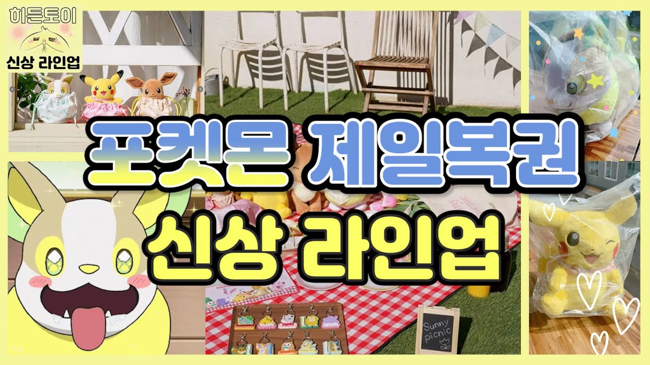 [신상 라인업] ♥포켓몬♥ 제일복권 Sunny picnic