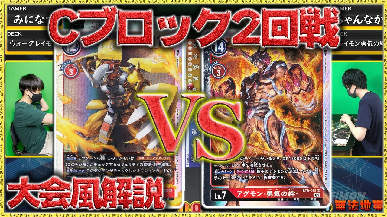 Cブロック2回戦『ウォーグレイモン』vs『勇気の絆グレイモンビート』【無法地帯創作デッキトーナメント】【デジモンカードゲーム】【デジカ】