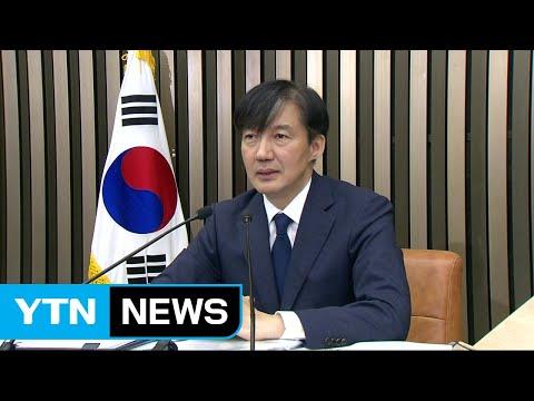 법무부 '윤석열 뺀 조국 관련 수사팀' 제안...검찰 즉각 거부 / YTN