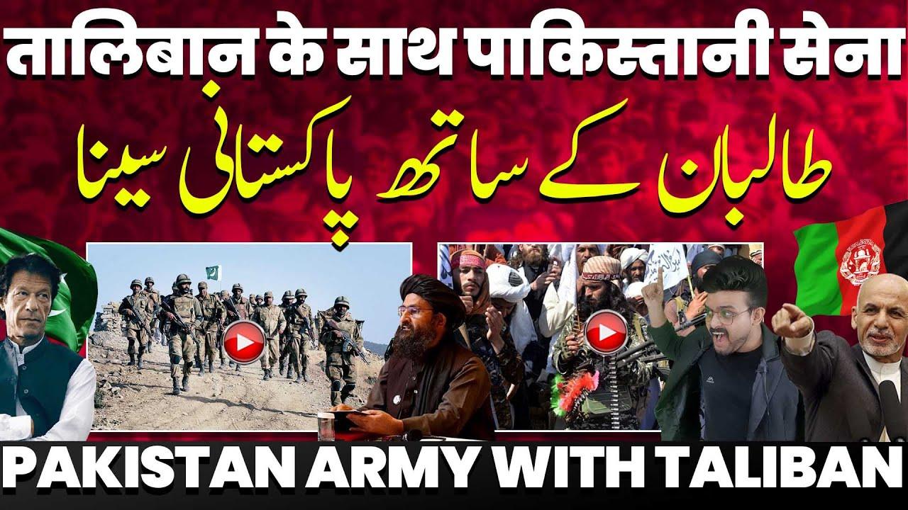 बड़ा खुलासा, पाकिस्तान की असलियत आई सामने, तालिबान के साथ पाकिस्तानी फौज, मिला वीडियो सबूत, मचा बवाल