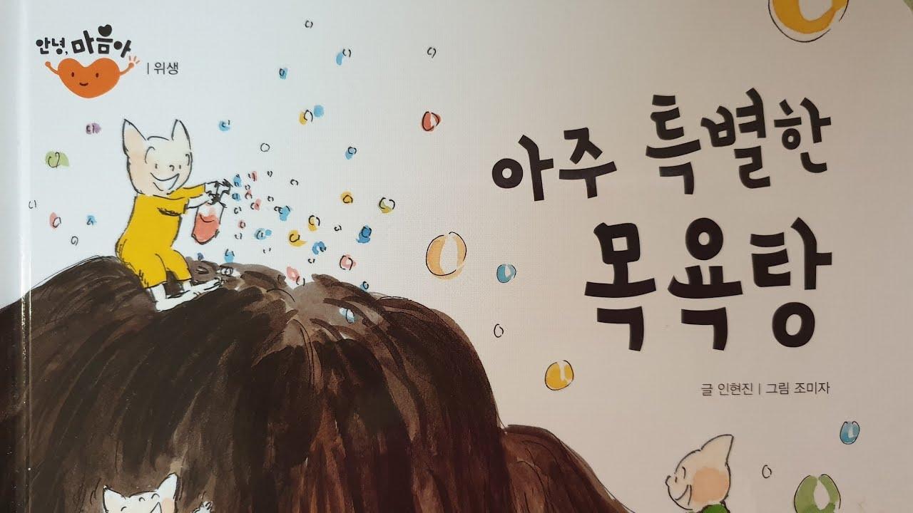 (동화책 읽어주기)안녕 마음아/아주 특별한 목욕탕