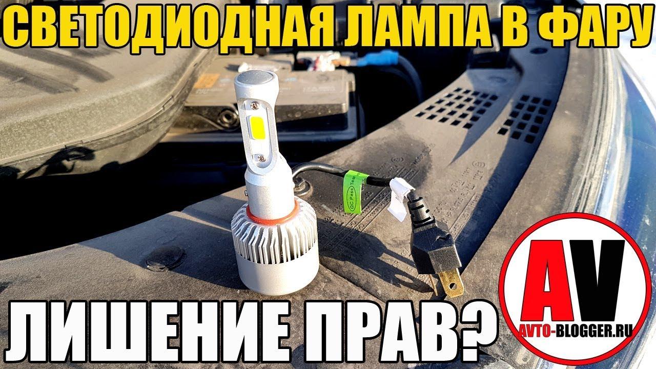 Светодиодные лампы в фары головного света - РАЗРЕШЕНЫ ИЛИ ЛИШЕНИЕ ПРАВ?