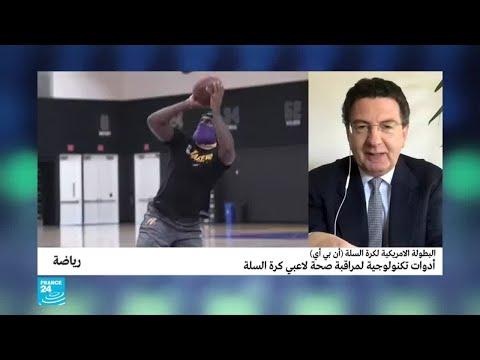 أدوات تكنولوجية لمراقبة صحة لاعبي كرة السلة في البطولة الأمريكية  - 15:59-2020 / 7 / 9