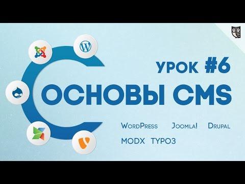 CMS для начинающих - #6 Установка CMS MODX на хостинг