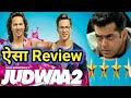 बाप रे बाप! 'Judwaa 2' का धमाका Review, Salman के भी उड़े होश | Varun Dhawan | Jacqueline | Taapse