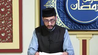 Dars-E-Ramazan | 2020 | E03
