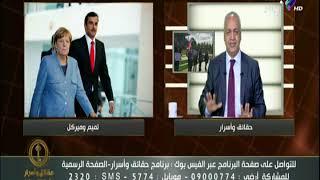 حقائق وأسرار (حلقة كاملة) مع مصطفى بكري 15/9/2017