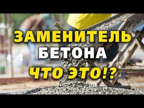 Единицам известен этот строительный материал: заменитель бетона и его преимущества
