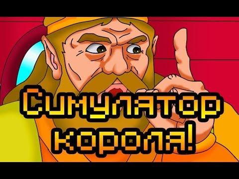Симулятор Короля Скачать - фото 7