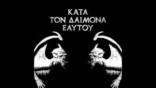 Rotting Christ - Cine Iubeste Si Lasa (lyrics)