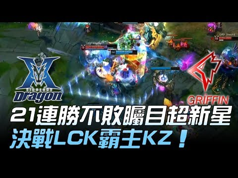 KZ Vs GRF 年度矚目!21連勝不敗超新星決戰LCK霸主KZ!Game1   2018 LCK夏季賽精華 Highlights