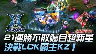 KZ vs GRF 年度矚目!21連勝不敗超新星決戰LCK霸主KZ!Game1 | 2018 LCK夏季賽精華 Highlights