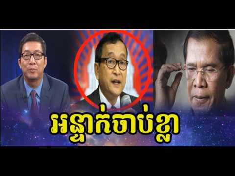 RFI Radio Cambodia Hot News Today Night 14 06 2017 , Neary Khmer