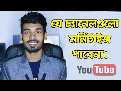 Why many people can't get YouTube Monetization // YouTube Bangla Tutorial // TUBER BiPU