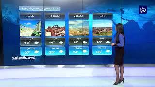 النشرة الجوية الأردنية من رؤيا 20-12-2017
