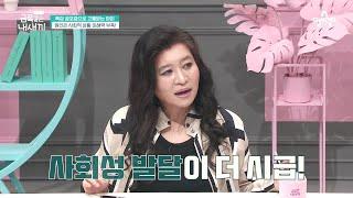 [예능] 요즘 육아 금쪽같은 내새끼 18회_201009…